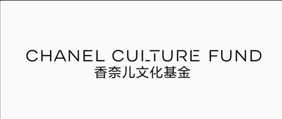 特辑 | 新设立的文化基金能为 CHANEL 带来什么?