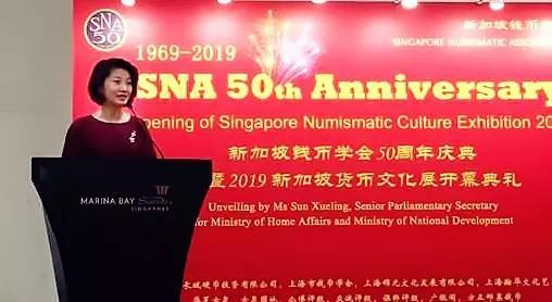 新加坡钱币学会成立50周年发行纪念币一枚-奇石收藏