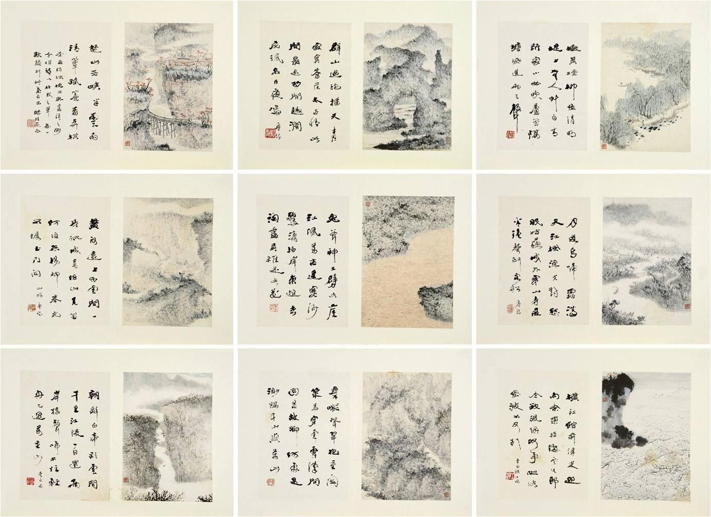 图3。沈子丞《唐人诗意册》
