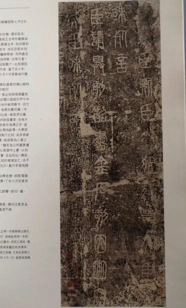 刘益谦在苏富比拍卖行购得的明代拓本秦相李斯泰山石刻二十九字图录(局部)