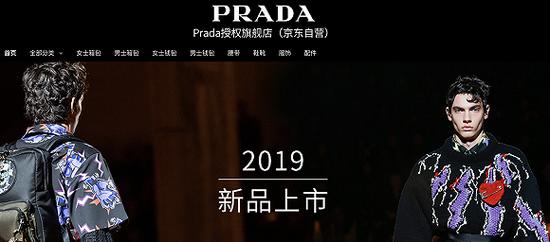 Prada集团旗下三个品牌于6月入驻京东