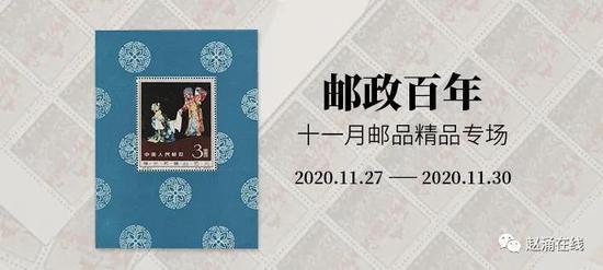 邮政百年-11月邮品精品专场精品推荐