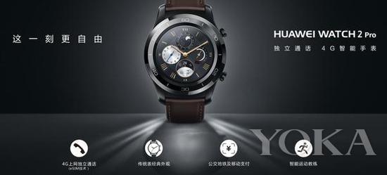 HUAWEI WATCH 2 Pro华为新款智能手表 4G版(钛银灰)2538元 图片来自品牌