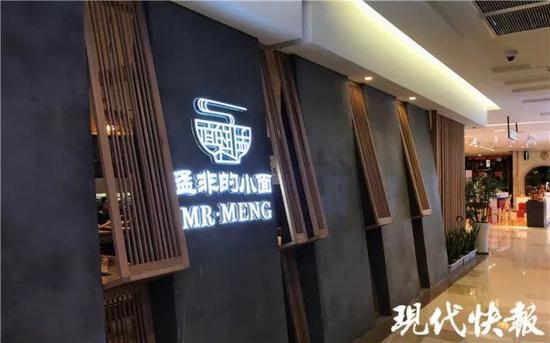 △孟非的小面南京中央商场店,工作人员介绍,生意还不错,但远比不上开业时的火爆