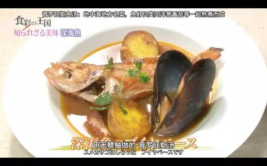 深海鱼料理