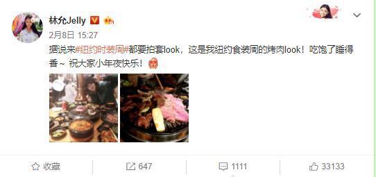 林允微博 图片来源自微博
