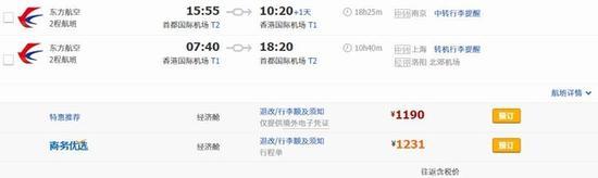 香港机票 图片来源自携程