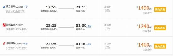 泉州飞机票价格 图片来源自携程