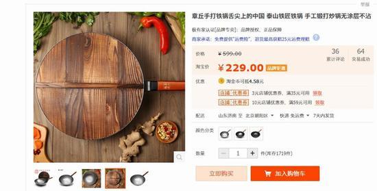 章丘铁锅 图片来源自淘宝