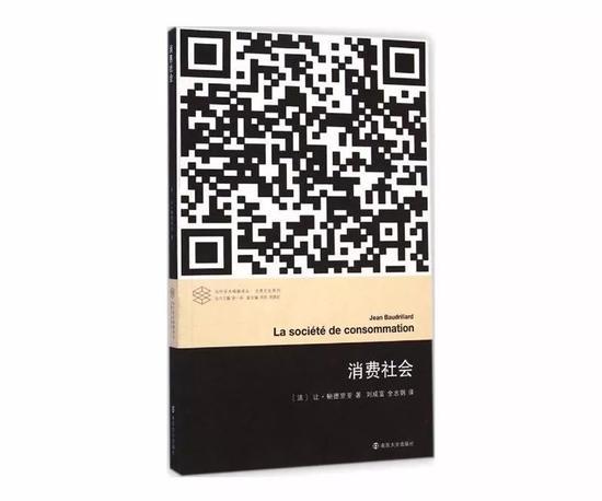 推荐书目:《消费社会》
