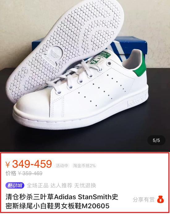 专卖店售价899的小白鞋,网络售价只需半价