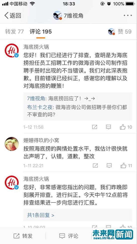 海底捞招聘介绍台湾变