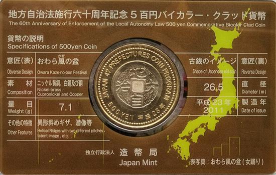 """日本""""地方自治法实行60周年""""(富山县)纪念币装帧卡"""