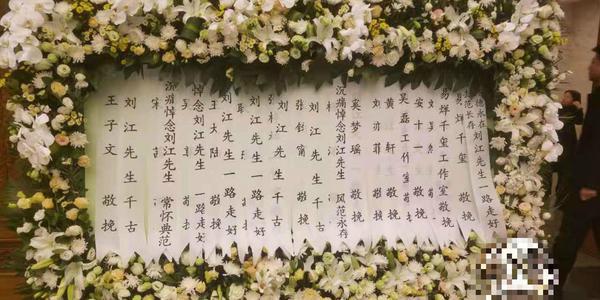 时尚集团董事长刘江先生去世 姚晨苏芒等发文悼念