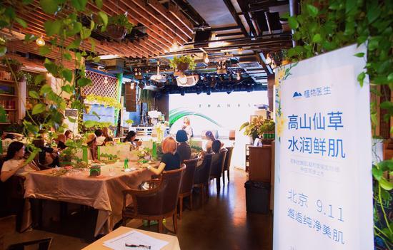 植物医生北京媒体沙龙 感受来自高山石斛兰的修护力量