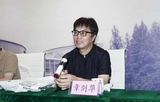 江苏省文学艺术界联合会主席章剑华致辞