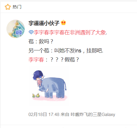 来源:微博用户@宇遥遥小伙子