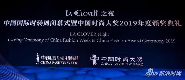 荣耀加冕 中国服装迎来技术时代中国国际时装周