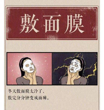 """网友们总结的冬季""""酷刑"""""""