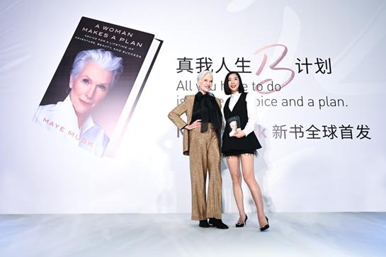 传奇女性Maye Musk(左)与真珠美学创始人Peggy Sun(右)在现场