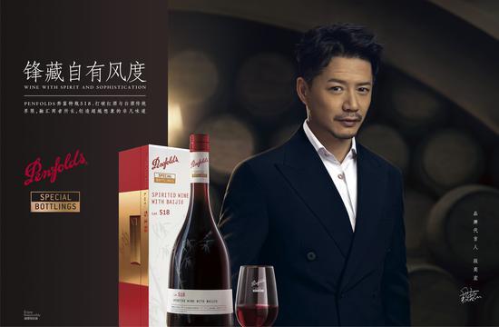 Penfolds奔富宣布著名演员段奕宏先生成为Penfolds奔富特瓶518中国区代言人