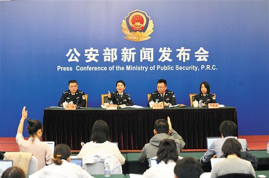 公安部在北京召开新闻发布会(图片来源:海南日报)