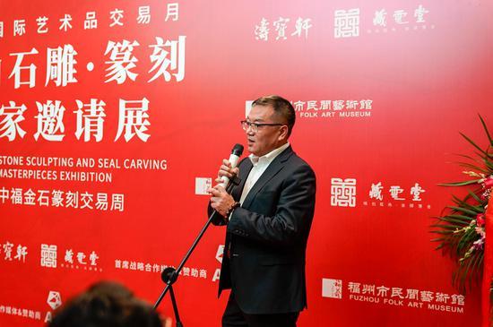 中福集团副总裁王佳宣布展览开幕