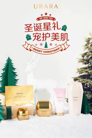 """URARA悠莱圣诞""""星""""礼 焕启冬日肌肤宠护仪式"""