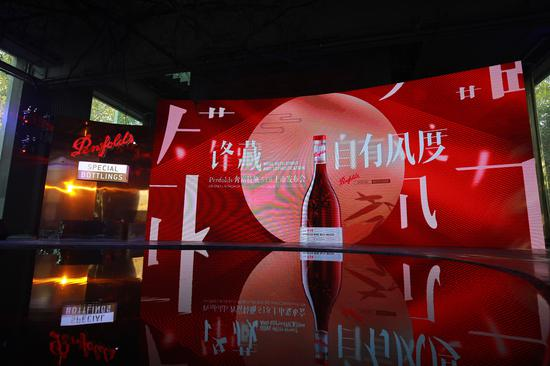 Penfolds奔富特瓶系列加强型葡萄酒Lot. 518正式于中国市场上市