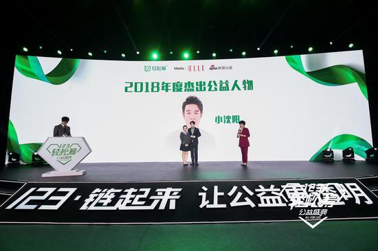 """小沈阳荣获123轻松筹公益盛典""""2018年度杰出公益人物""""奖"""
