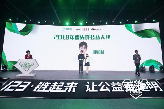 """邢昭林荣获123轻松筹公益盛典""""2018年度先锋公益人物""""奖"""