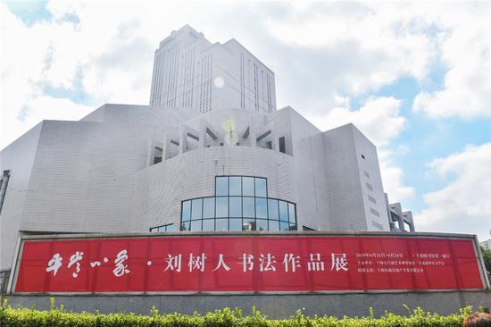 平常心象 刘树人书法作品展在上海开幕
