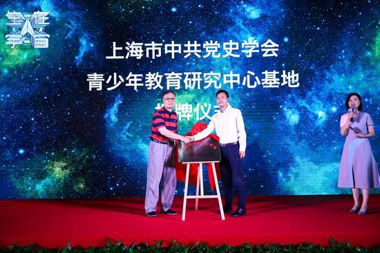 上海市中共党史学会青少年教育研究中心基地揭牌仪式