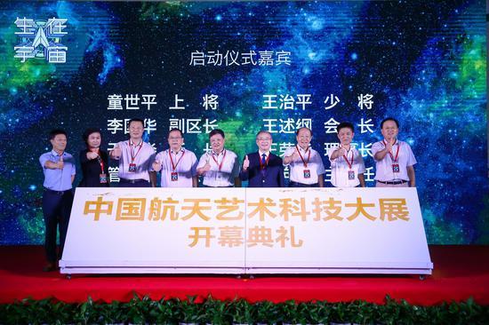 中国航天艺术科技大展启动仪式