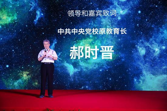 中共中央党校原教育长致辞