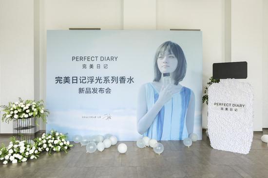 浮光幻梦与美好不期而愈 完美日记浮光系列香水北京新品发布会