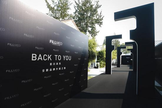 开启品牌新纪元 FILORGA菲洛嘉医学全新升级为FILLMED LABORATOIRES