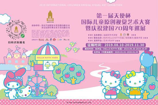 第一届天使杯-国际儿童原创视觉艺术大赛