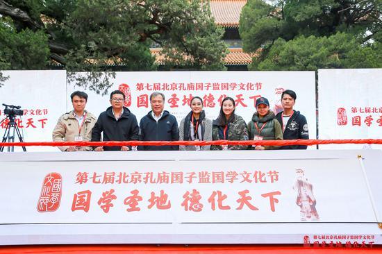 北京孔庙国子监国学文化节开幕