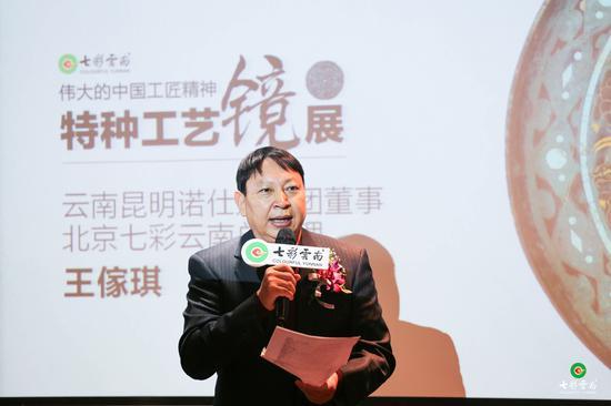 北京七彩云南商贸有限公司总经理王傢琪进行致辞