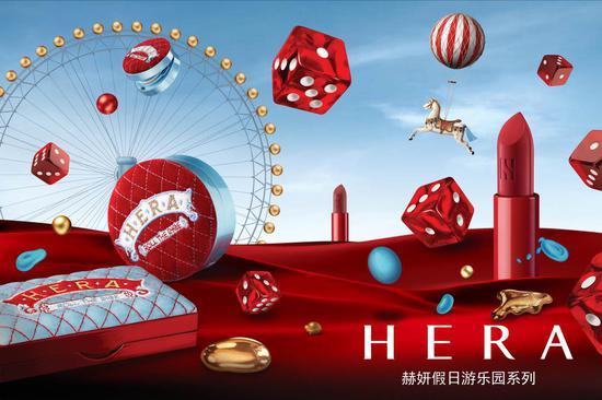 HERA赫妍假日游乐园限定系列全新上市