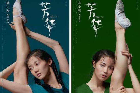 电影《芳华》剧照宣传海报