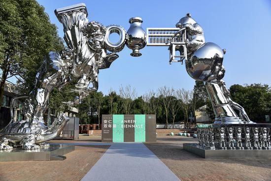 安仁华侨城创意文化园