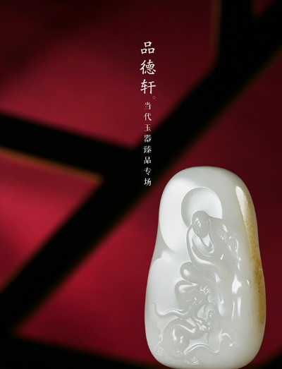LOT3587 樊军民 和田玉籽料降龙罗汉大牌    12.5×7.5×2.4cm 453g