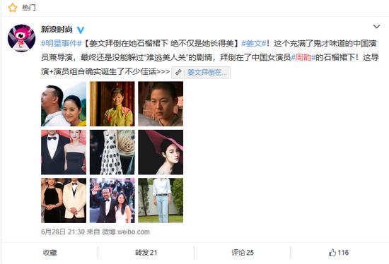 微博网友关于周韵的讨论十分热烈