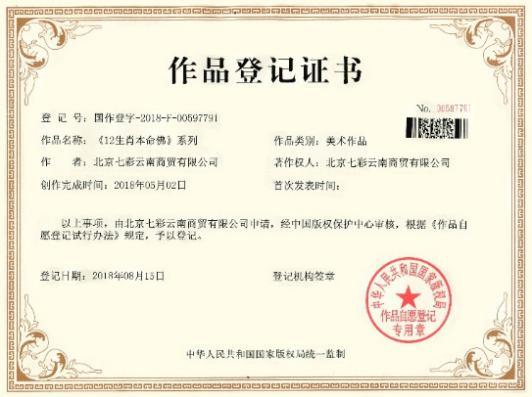 七彩云南本命福佑系列国家美术作品外形专利证书