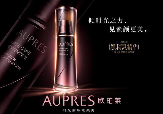 "AUPRES欧珀莱""黑精灵精华""探秘之旅 工厂开放日活动"
