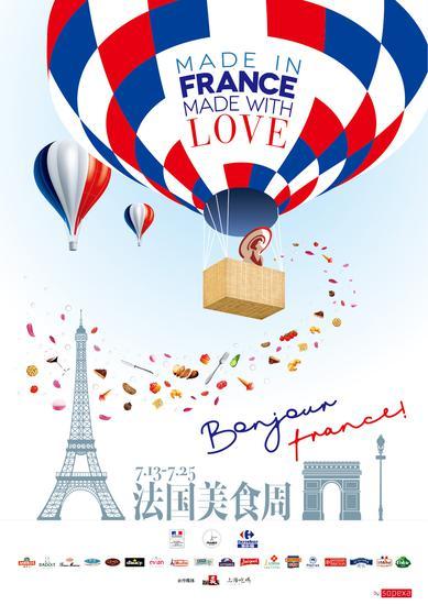 2018法国美食周开幕式将于上海举办