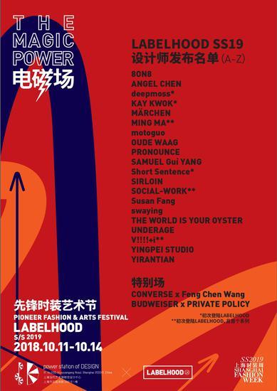"""LABELHOOD蕾虎携手上海当代艺术博物馆设计中心开启""""艺术""""新纪元"""