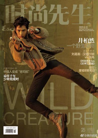《时尚先生Esquire》11月封面
